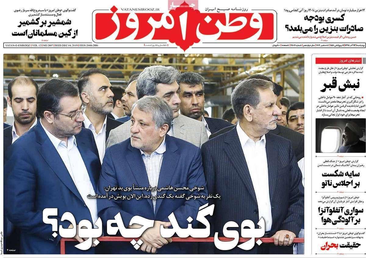 (تصویر) تیتر عجیب یک روزنامه درباره بوی بد تهران!
