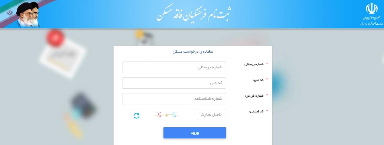 آغاز به کار سایت سامانه مسکن فرهنگیان+ راهنمای ثبت نام مسکن فرهنکیان