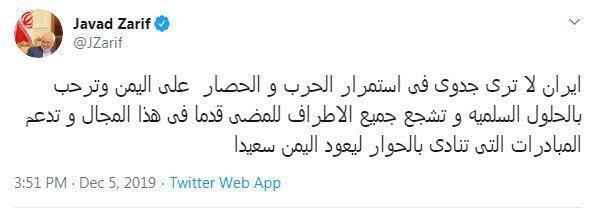 توئیت عربی ظریف درباره یمن