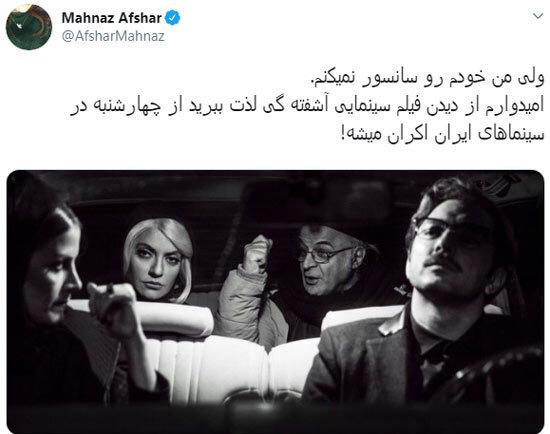 (عکس) واکنش مهناز افشار به سانسور تصویرش در آشفتگی