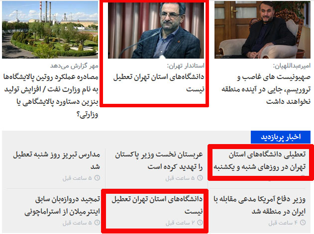 مورد عجیب اطلاعرسانی درباره تعطیلی دانشگاههای تهران