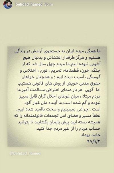 حمله کیهان به مهناز افشار و حامد بهداد
