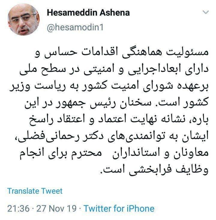 چرا روحانی اجرای سهمیه بندی بنزین را به شورای امنیت واگذار کرد؟
