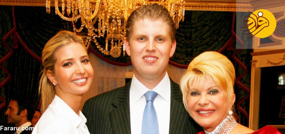 همسر اول ترامپ و فرزندانش