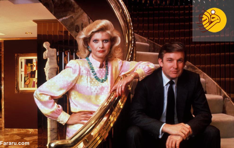 تصویری از روزهای نخست زندگی مشترک ترامپ و ایوانا