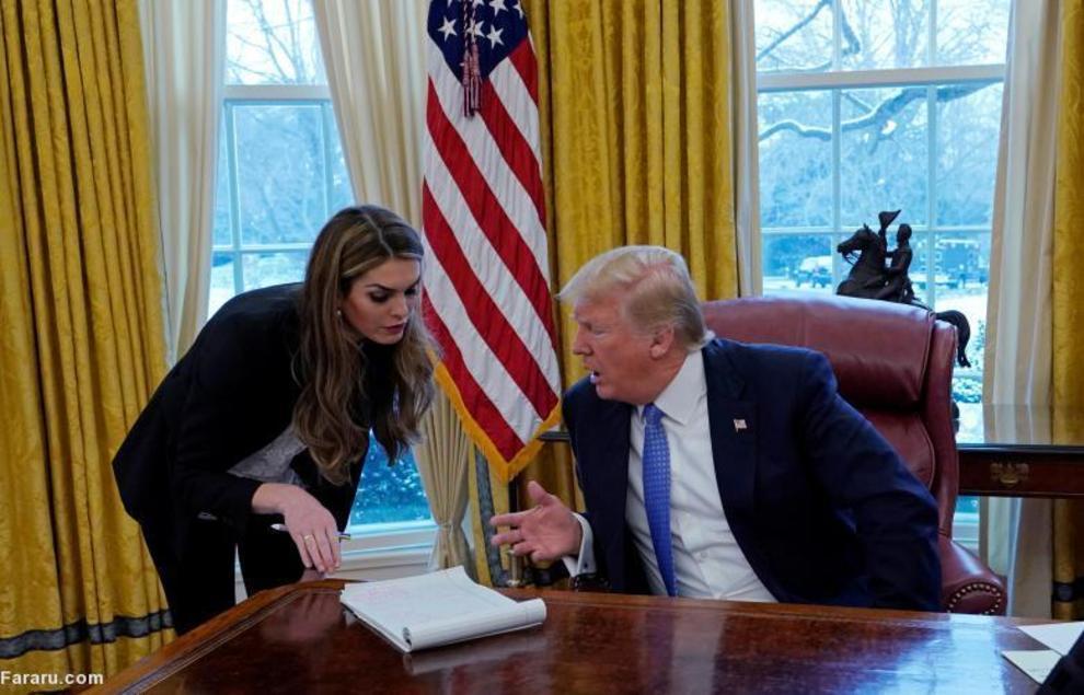 جلسه ترامپ با هوپ هیکس مدیر ۲۸ ساله دفتر ارتباطات رئیس جمهوری آمریکا