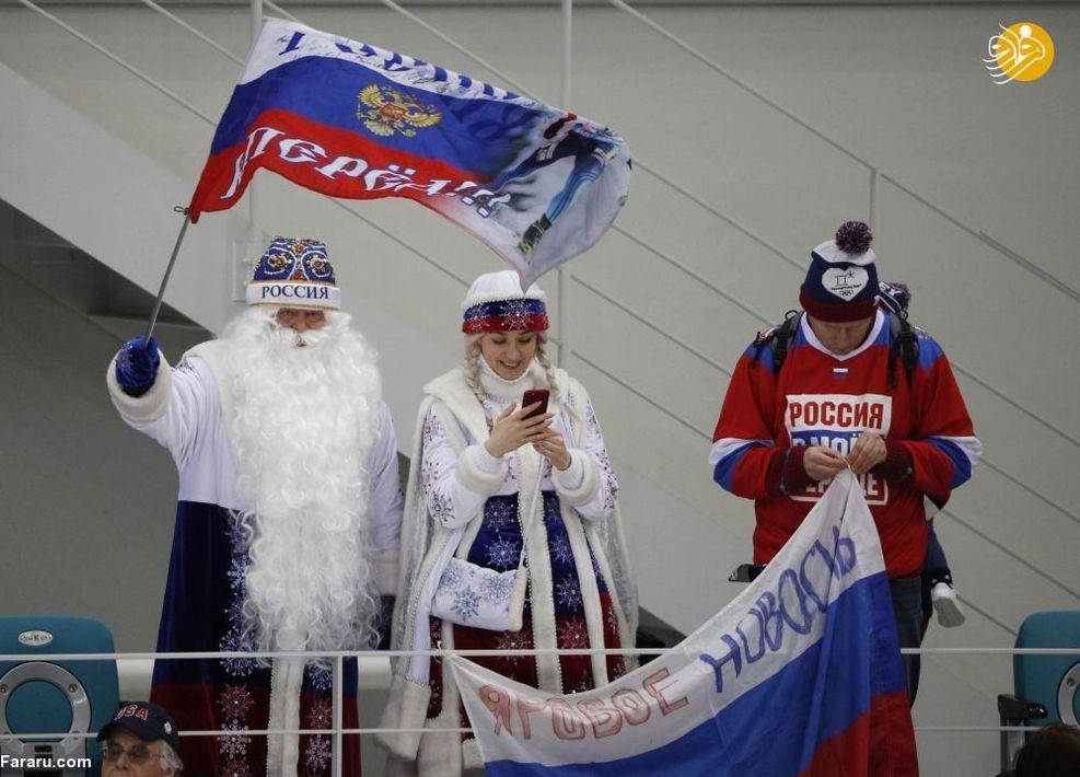هواداران روسیه در بازی های المپیک زمستانی