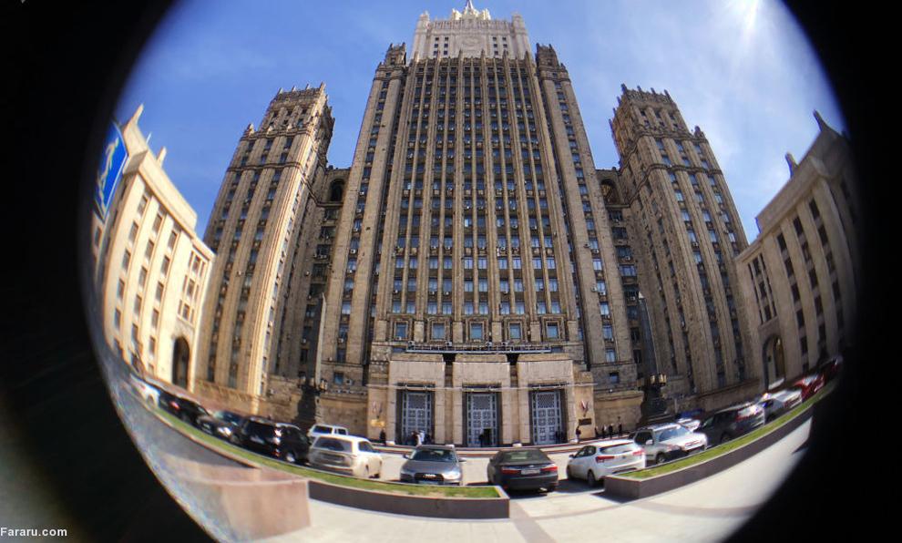 ساختمان وزارت خارجه روسیه در مسکو