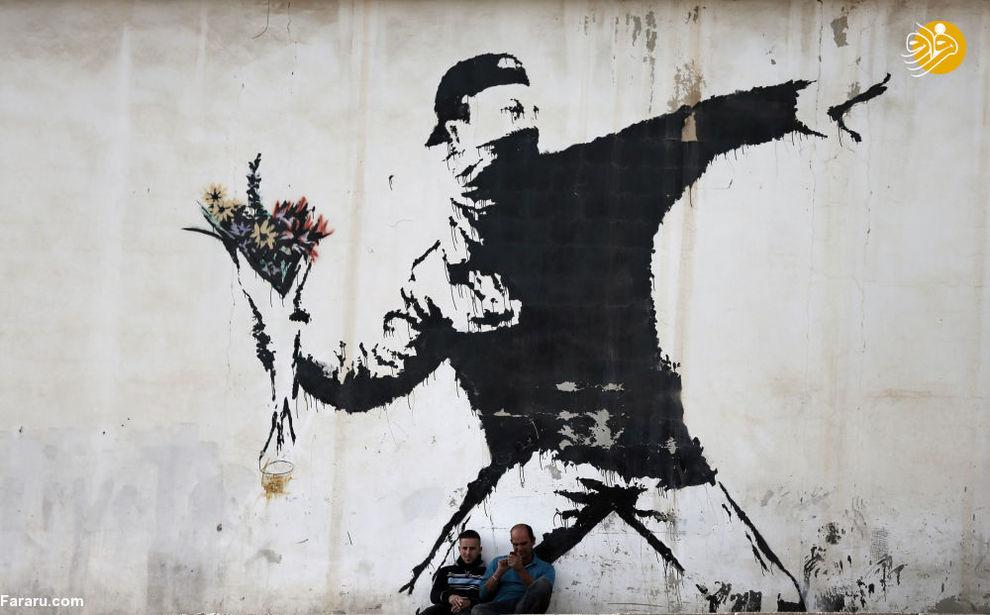 گرافیتی بنکسی در بیتالحم