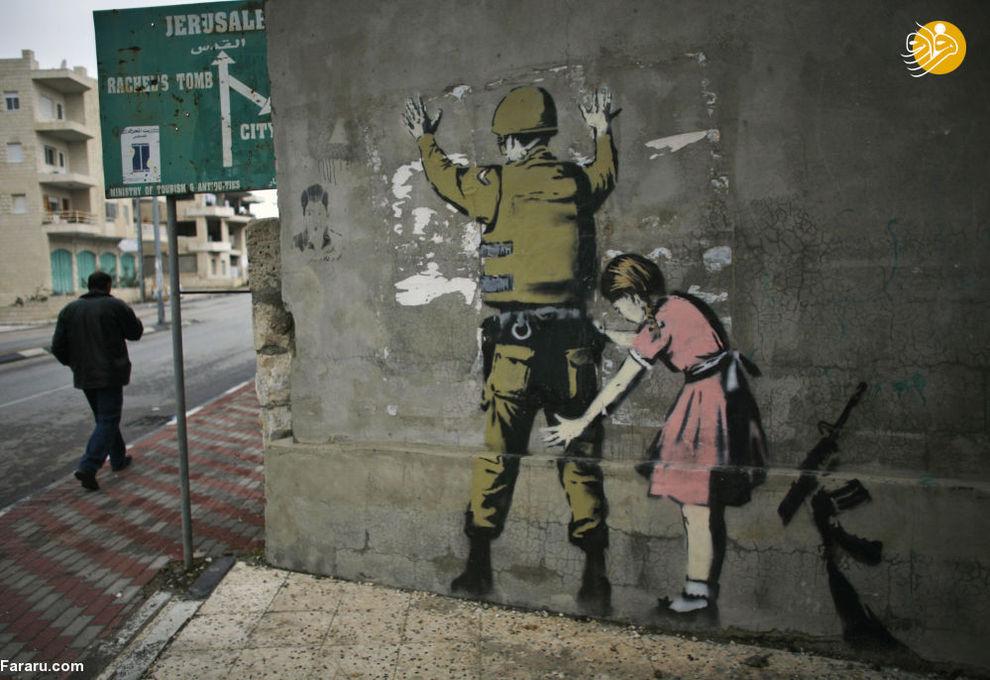 گرافیتی بنکسی در بیت الحم